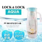 樂扣樂扣 AQUA系列沁涼玻璃水壺 1.1L 薄荷藍
