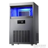 100KG商用全自動制冰機奶茶店大小型酒吧KTV方冰塊制作機 1995生活雜貨NMS