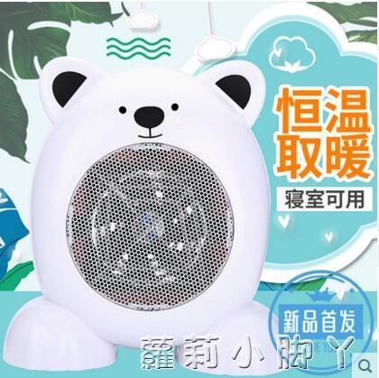 迷你暖風機取暖器電暖氣小型家用節能辦公室學生宿舍小熊   蘿莉小腳丫