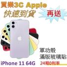 Apple iPhone 11 手機 64GB,送 軍功防摔殼+滿版玻璃保護貼,24期0利率