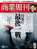 商業周刊 0314/2019 第1635期