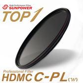 ◎相機專家◎ SUNPOWER TOP1 HDMC CPL 82mm 超薄鈦元素鍍膜偏光鏡 湧蓮公司貨