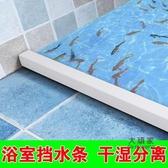 浴室擋水條 免安裝浴室地面實心擋水條阻水淋浴房防水條衛生間石基隔水隔斷條T【快速出貨】