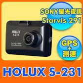 Holux S-231【送 16G SONY Starvis 星光夜視 感光元件】行車記錄器 媲美 MIO 792 698