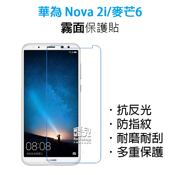 【妃凡】衝評價!華為 Nova 2i/麥芒6 霧面 保護貼 防指紋霧面 手機貼 抗反光 耐磨 耐刮 05