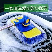 洗車拖把擦車神器多功能伸縮式純棉刷車工具汽車用品專用軟毛刷子  igo 台北日光