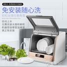 英凱仕智慧全自動洗碗機家用臺式免安裝迷你...