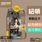 【殿堂寵物】 nutram紐頓 無穀全能系列 T25 鮭魚 潔牙顆粒 11.4kg