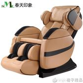 220V春天印象Y8按摩椅家用全身多功能電動全自動太空艙揉捏按摩沙發椅QM   橙子精品