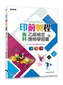 (二手書)印前製程乙級檢定術科應檢學習書(使用Photoshop、Illustrator、Indesig..