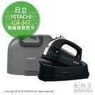日本代購 空運 HITACHI 日立 CSI-307 無線 蒸氣熨斗 6段溫度 液晶螢幕 充電座 收納盒