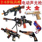 電動兒童玩具槍聲光音樂槍AK47模型男孩玩具沖鋒槍機關槍3-6歲 降價兩天