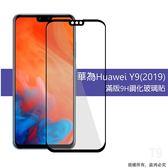 華為HUAWEI Y9(2019) 9H硬度 滿版全膠全屏 鋼化玻璃保護貼 抗刮 螢幕膜