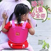 店長推薦騎行兒童安全帶可調節背帶出行簡易貼心電動車嬰兒反光新品防走丟