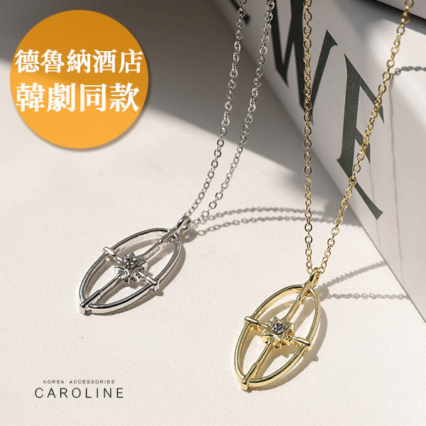 《Caroline》★ 【德魯納酒店】925純銀針 韓劇明星同款 浪漫風格,優雅性感項鍊71733