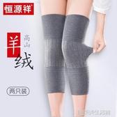 恒源祥羊絨護膝蓋保暖男女冬季加厚四季防寒護腿炎漆蓋關節老寒腿