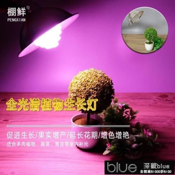 植物補光燈 棚鮮牌全光譜植物生長燈仿太陽光大棚蔬菜陽台種植紅藍光補光燈