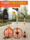 測距輪輪式滾尺距離測量儀器工具手持電子測距儀【全館免運】