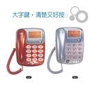 【聲寶SAMPO】 來電顯示型有線電話 HT-W507L