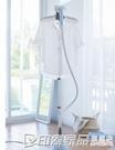 掛燙機家用小型燙衣服蒸汽掛立式電熨斗熨燙機電器 印象家品
