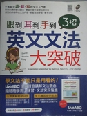 【書寶二手書T3/語言學習_ZBH】眼到、耳到、手到:3招英文文法大突破_希伯崙編輯部