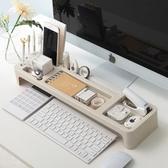 辦公室桌面收納盒簡約鍵盤收納架塑料雜物整理盒電腦桌增高置物架 後街五號