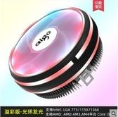 CPU風扇AIGO/愛國者風巢CPU塔式散熱器diy台式電腦主機AMD Intel散熱風扇 宜室家居