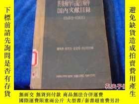 二手書博民逛書店罕見1962年:《傳染病學與流行病學國內文獻目錄(1949—19