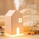 usb香薰機香薰加濕器香薰燈小型精油助眠臥室家用熏香爐持久擴香 京都3C