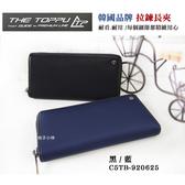 韓國品牌 THE TOPPU 長夾 C5TB-920625 拉鍊長夾 皮夾 皮包 錢包 男夾 桔子小妹