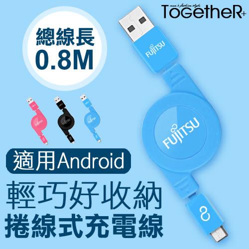 ToGetheR+【YUSBAFMIB-FJU01Q】富士通捲線式充電/傳輸線-0.8M(適用Android)(三色)
