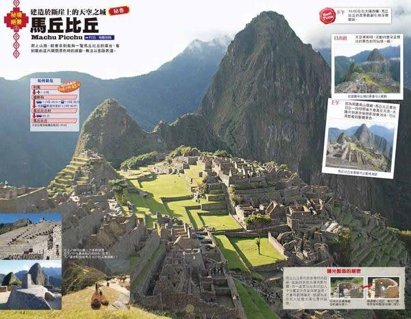 秘魯 玻利維亞 厄瓜多 哥倫比亞