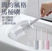 簡約風格 浴廁 清潔 馬桶刷【A484】