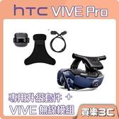 現貨 HTC VIVE 無線模組 + VIVE PRO 專用升級套件【將 VIVE PRO 升級為無線VR】聯強代理