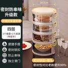 菜罩 家用滑門保溫菜罩防蚊防蟲防塵保鮮多層折疊飯菜食物剩菜剩飯神器