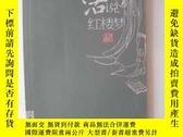二手書博民逛書店罕見/王蒙活說紅樓夢(16開)12014 王蒙著 黑龍江教育出版