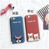 [24hr 火速出貨] 韓國 可愛 寵物 狗狗 手機殼 卡通 超薄 保護套 防摔殼 蘋果 潮 蘋果 iphone 6s 6 plus