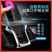 自動夾扣式出風口手機支架【L20】車用支架 手機支架 懶人支架 背椅平板夾 車支架 導航支架