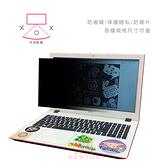 光華商場。包你個頭【防窺】靜電 磁吸 掛式 筆電 mac air 11 12 13吋 pro 13 吋 2020 2021 m1 可訂製