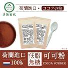 快速出貨-【美陸生技】100%荷蘭微卡低脂無糖可可粉30g*1入