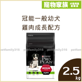 寵物家族-ProPlan冠能一般幼犬雞肉成長配方2.5kg