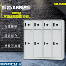 SDF-0508A 鋼製/ABS塑鋼905色多用途鑰匙鎖置物櫃/衣櫃 辦公用品 收納櫃 書櫃 組合櫃 大富