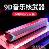 藍芽喇叭諾西藍芽音響無線超重低音炮家用3d環繞戶外大音量雙喇叭 快速出貨