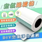 空氣過濾棉 10入 DIY空氣清淨機濾網 HEPA 濾紙 濾芯 濾心 淨化 過濾 pm2.5 防塵【CH58401】