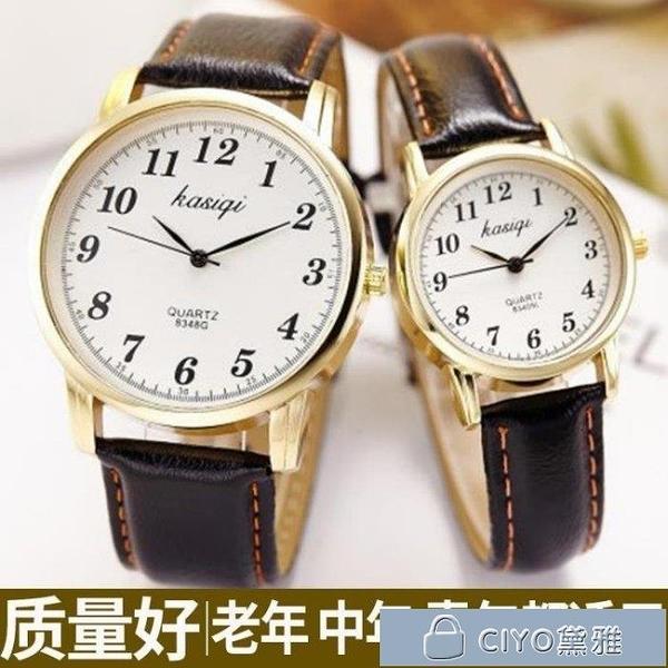 手錶丨老人手錶男中年女防水父母親媽媽大數字刻度皮帶中老年電子石英表-NNJ33784