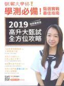 甄戰大學誌 - 2019高升大甄試全方位攻略