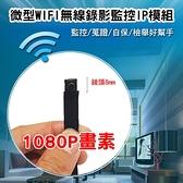 【風雅小舖】電腦觀看9527M 縮小版 微型WIFI監控IP模組 1080P微型無線錄影拍照鏡頭 電池插卡