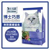 【力奇】博士巧思 無穀護膚貓食-鮭魚+田園蔬果5.45KG 【護膚強化配方】(A832D13)
