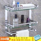 衛生間置物架 雙層玻璃壁掛廁所收納架浴室毛巾架304不銹鋼浴巾架T【中秋節】