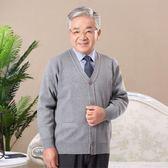 爸爸針織外套 秋裝中老年人男毛衣開衫中年男士V領外套針織衫爸爸春秋老頭毛衫 免運